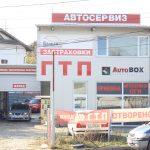 Автосервиз Оги Княжево